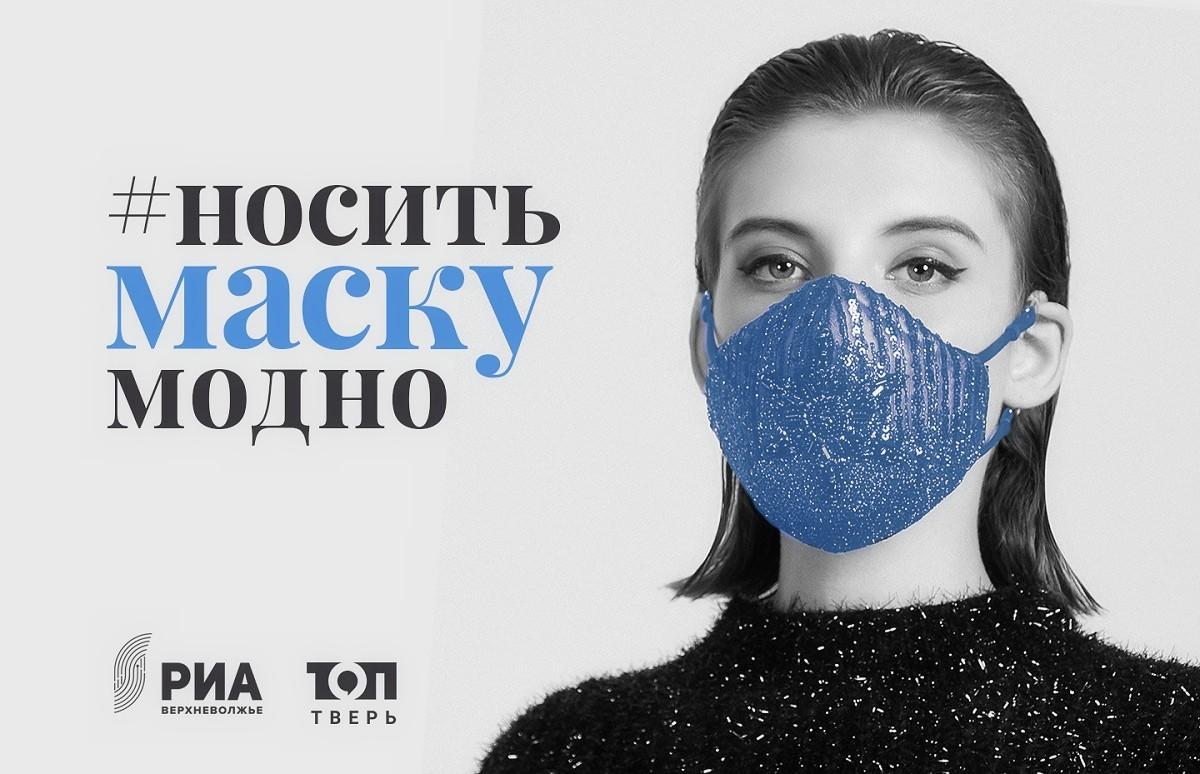 """Корреспондент сайта """"МК в Твери"""" Анастасия Викулова присоединилась к флешмобу #носитьмаскумодно"""