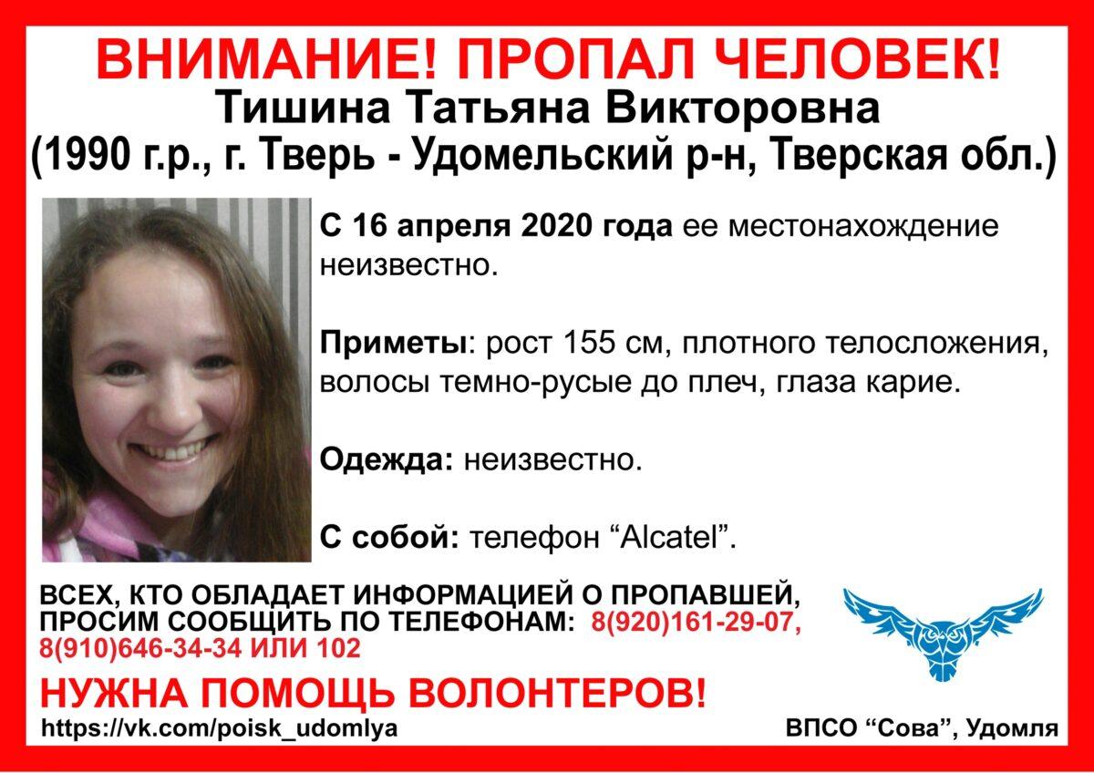 В Тверской области больше месяца ищут женщину с темно-русыми волосами