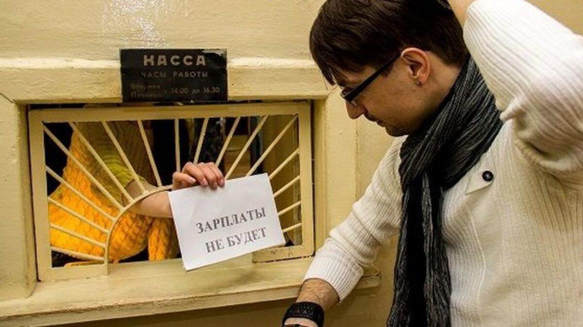 Завод в Тверской области задолжал работникам более 300 тысяч рублей