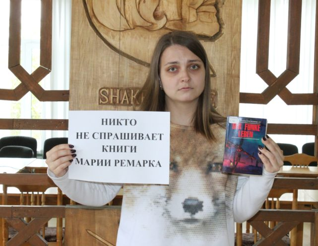 В Твери сотрудники Горьковской библиотеки доскучались до флешмоба