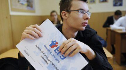 Школьники Тверской области узнали, когда они будут сдавать ЕГЭ-2020