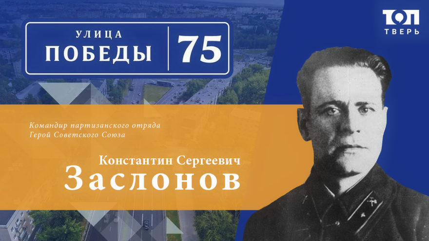 За Константина Заслонова обещали имение в Германии: топ тверских героических улиц