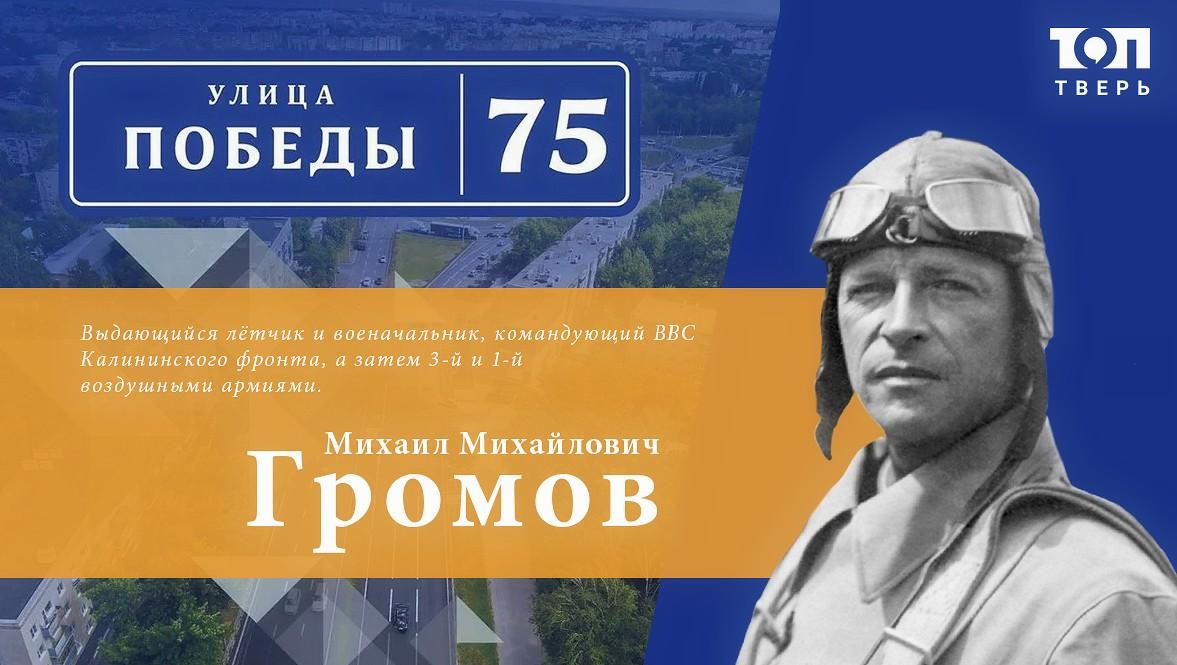 Михаил Громов, ставший небесным первопроходцем: топ тверских «героических» улиц