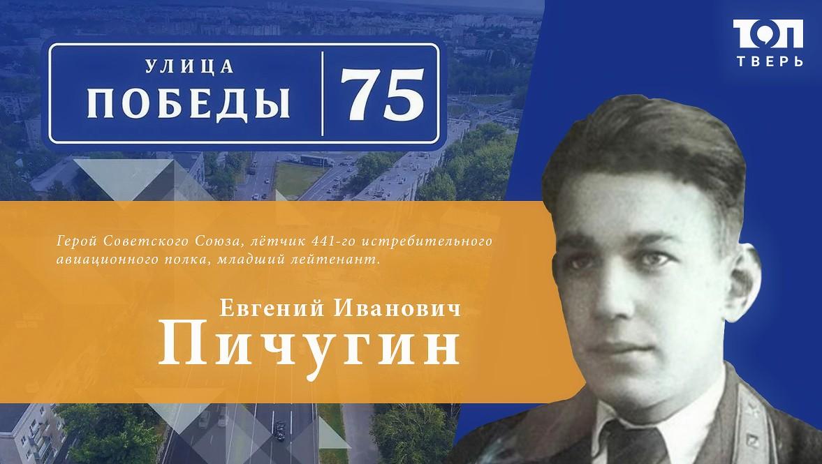 Евгений Пичугин, ставший легендарным тараном: топ тверских «героических» улиц