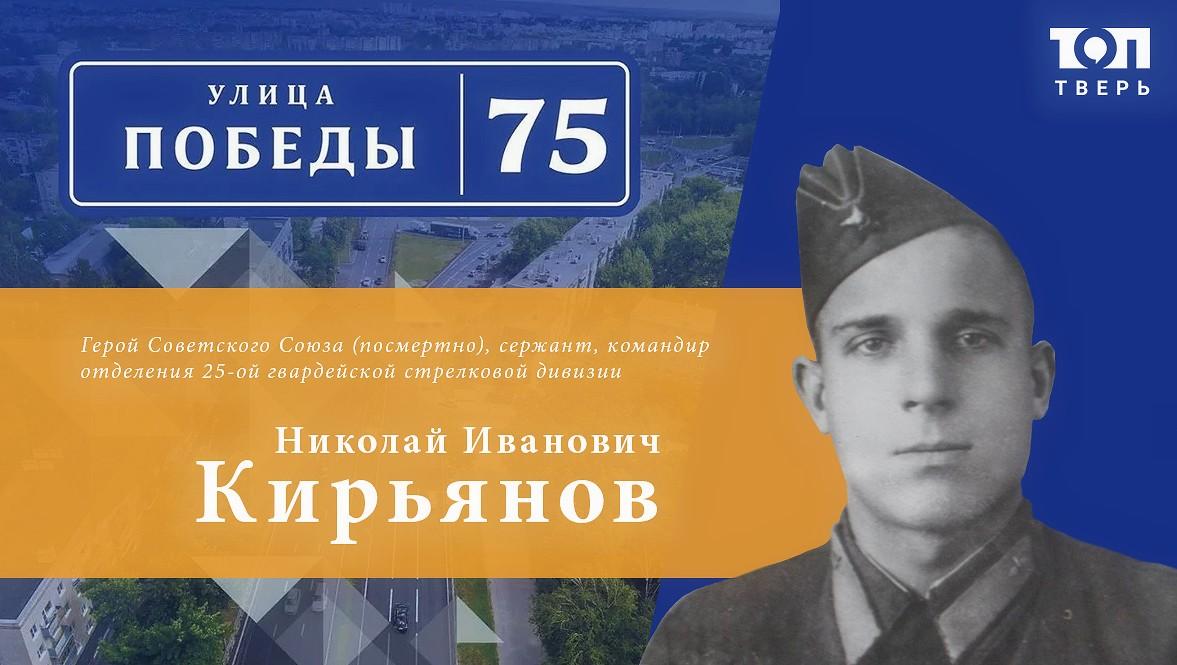 Николай Кирьянов, сорвавший план генерала Манштейна: топ тверских героических улиц
