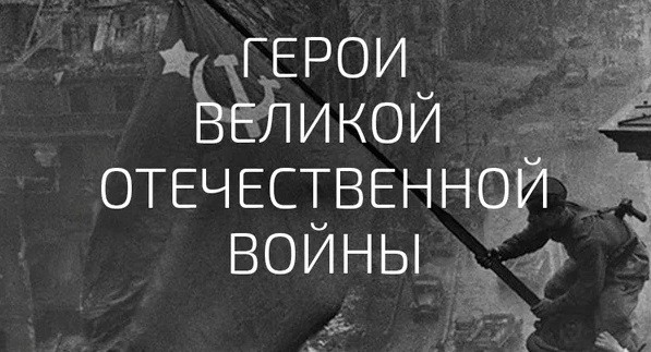В Тверской области рассказали о героях, прославивших нашу землю