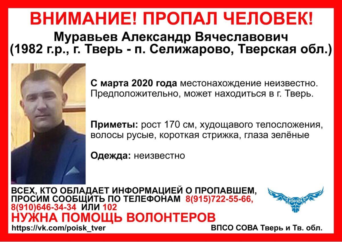 В Тверской области ищут мужчину, пропавшего 2 месяца назад