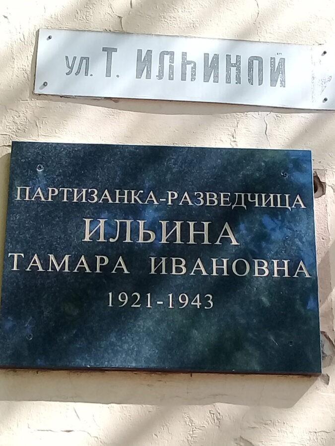 """Тамара Ильина, которая не стала учителем: топ тверских """"героических"""" улиц"""