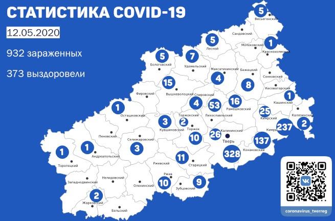 Опубликованы данные по заболеваемости коронавирусом в Тверской области за 12 мая