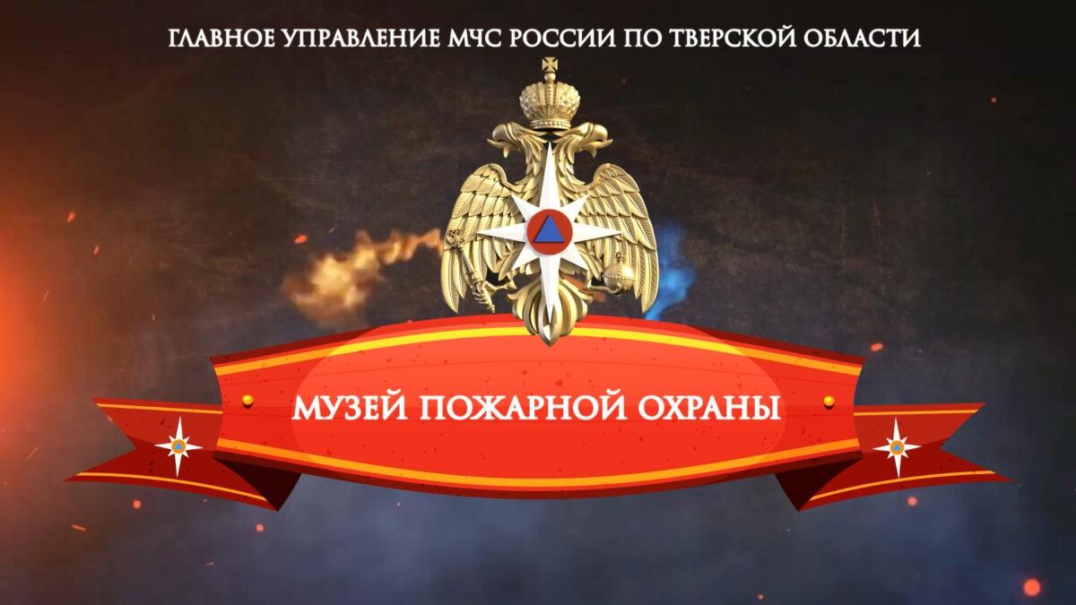 Жителей Тверской области приглашают увидеть онлайн-экскурсию по музею пожарной охраны