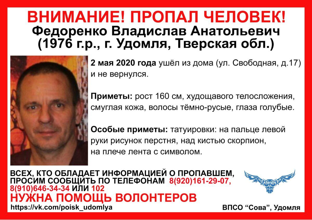 В Тверской области ищут мужчину, который две недели не появлялся дома