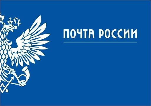 Почта России в Тверской области сообщает о режиме работы в праздничные дни
