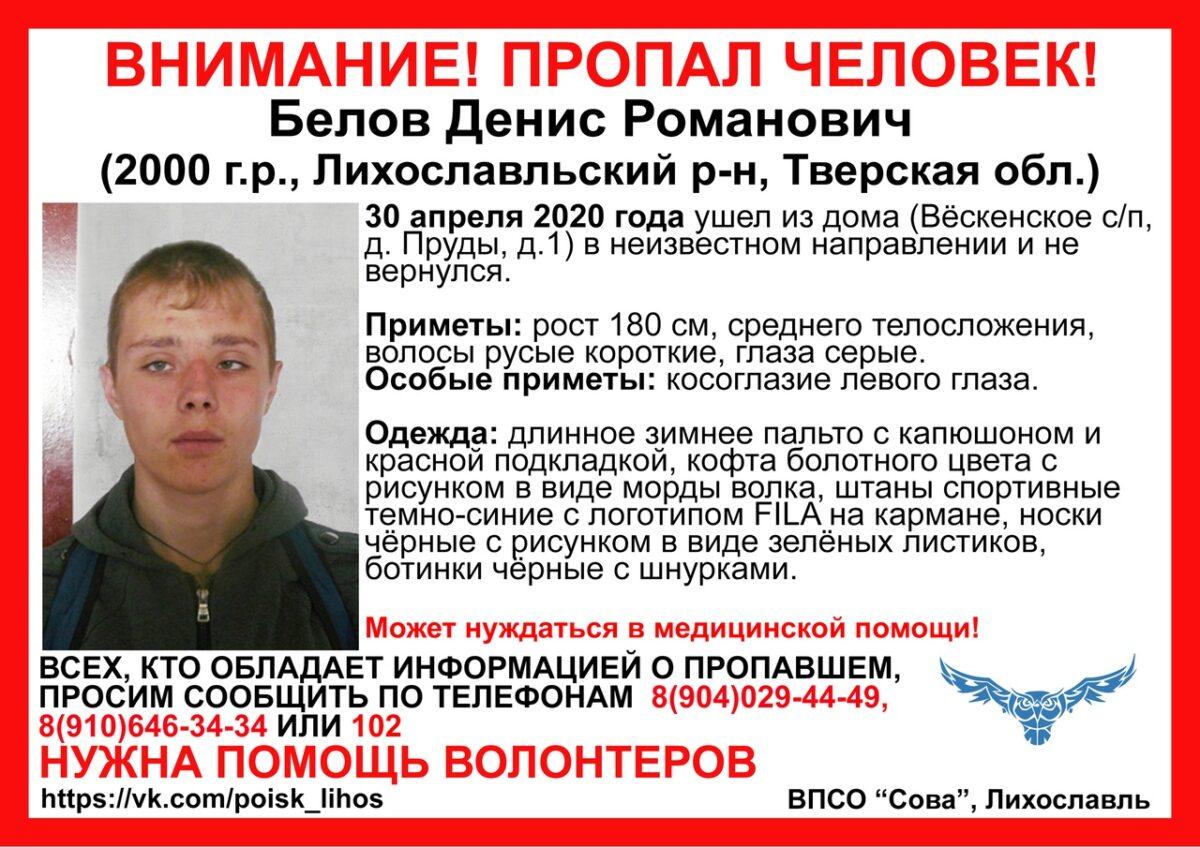 В Тверской области пропал парень в длинном черном пальто