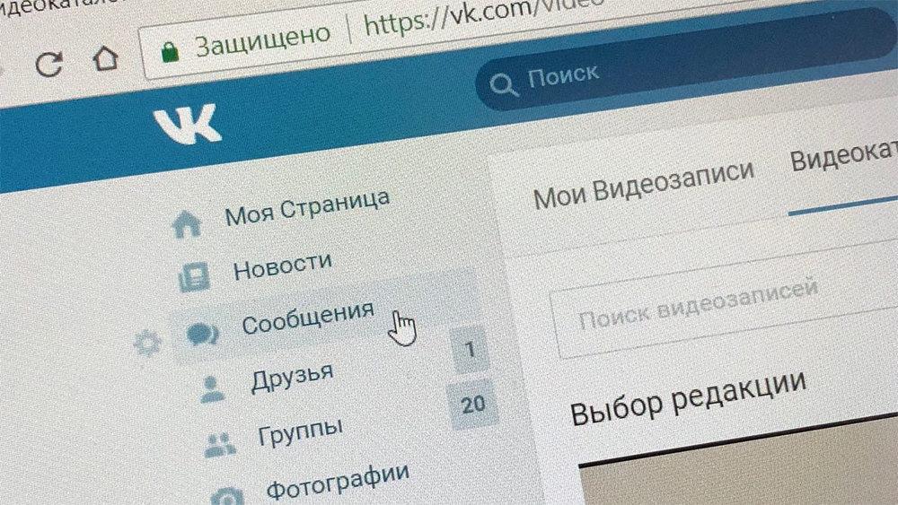 Жительница Тверской области виртуально унизила честь и достоинство бывшего сожителя
