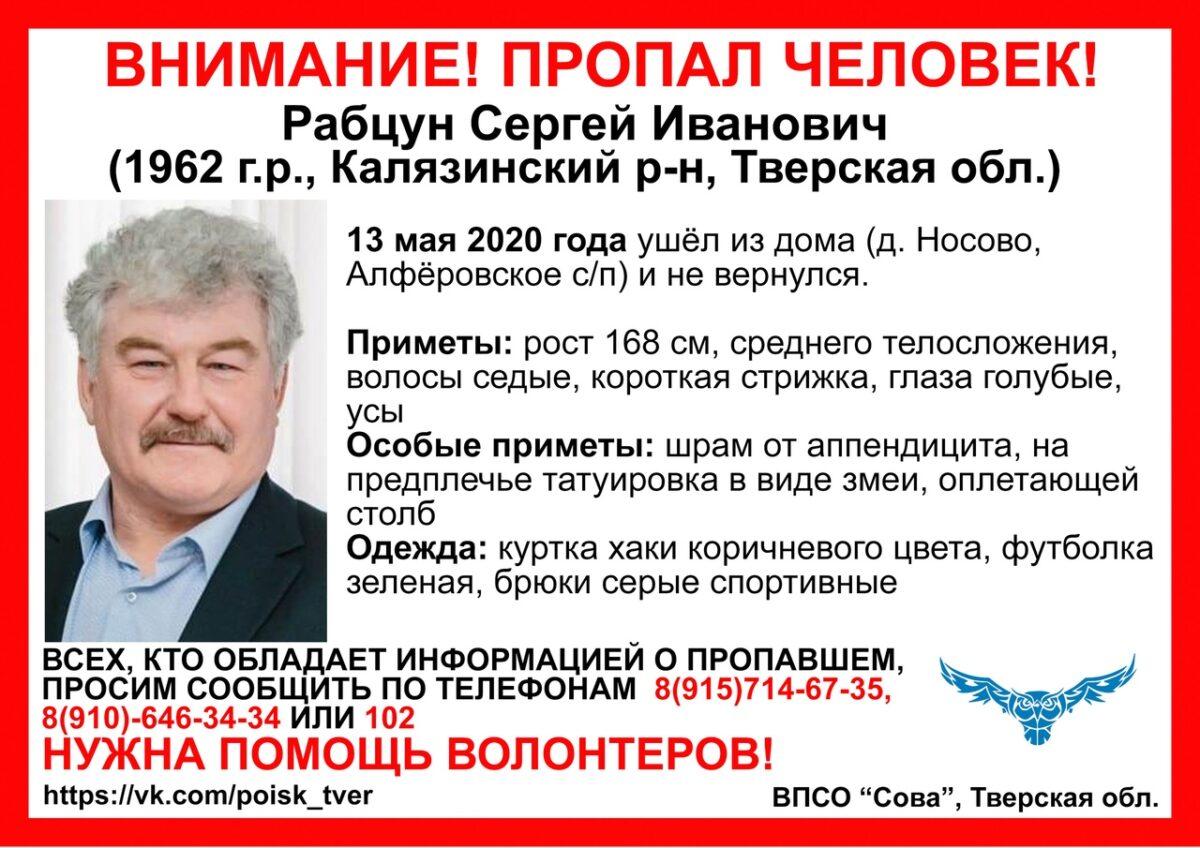 В Тверской области ищут седого мужчину с татуировкой в виде змеи