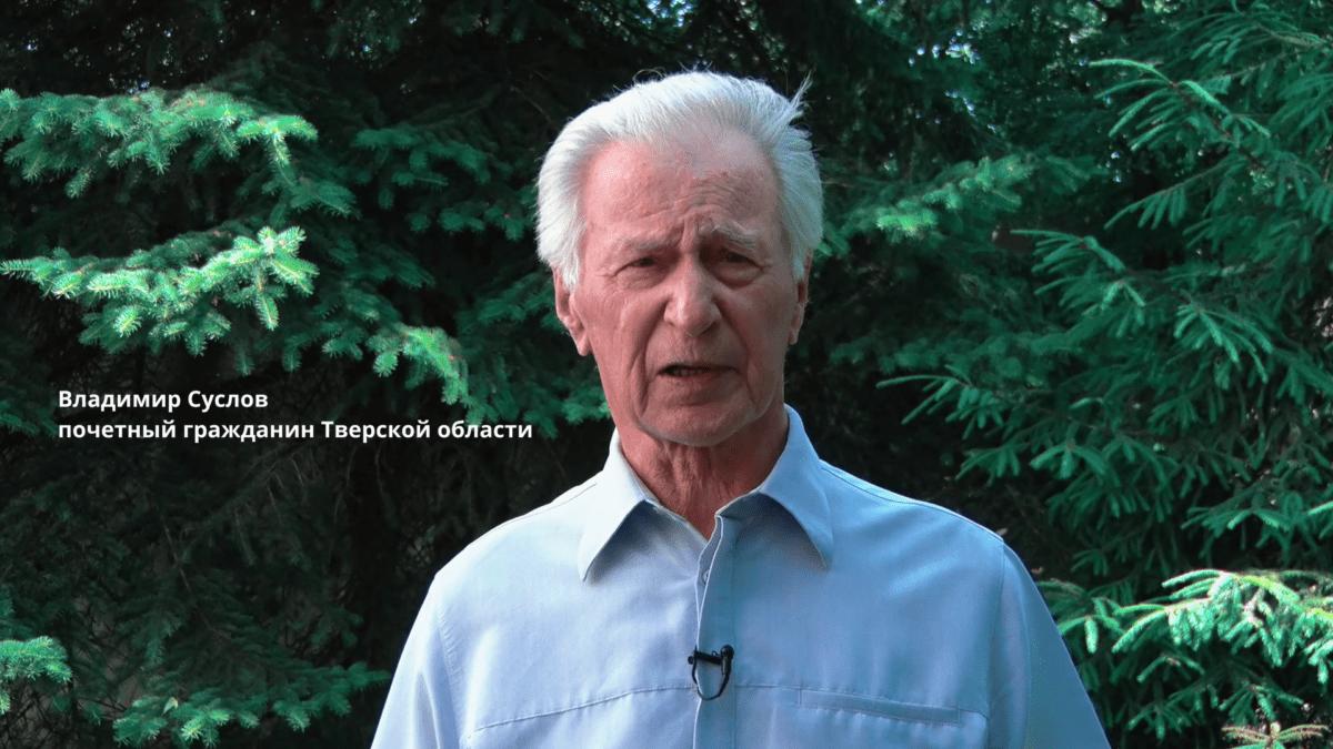 ТОП голосования: Почетный гражданин Тверской области рассказал, почему важны поправки к Конституции