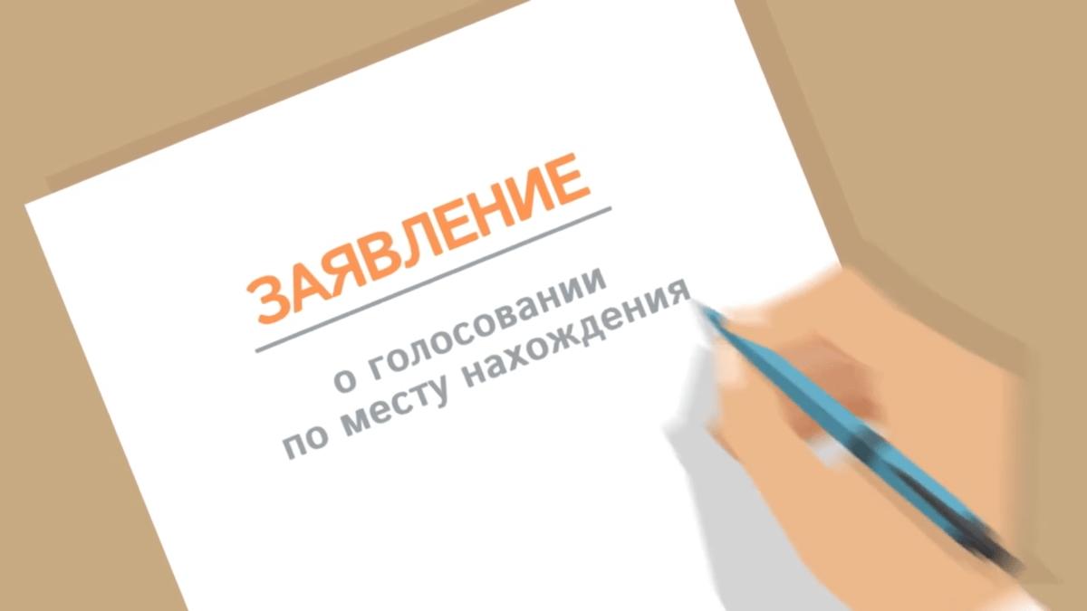Прием заявлений о голосовании по поправкам в Конституцию РФ по месту пребывания завершится 21 июня