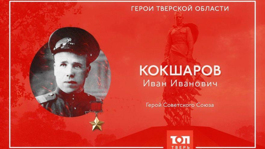 Герои Тверской области: Иван Кокшаров, который повел за собой батальон