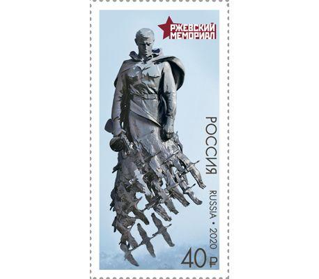 Мемориал советскому солдату в Тверской области появился на почтовой марке
