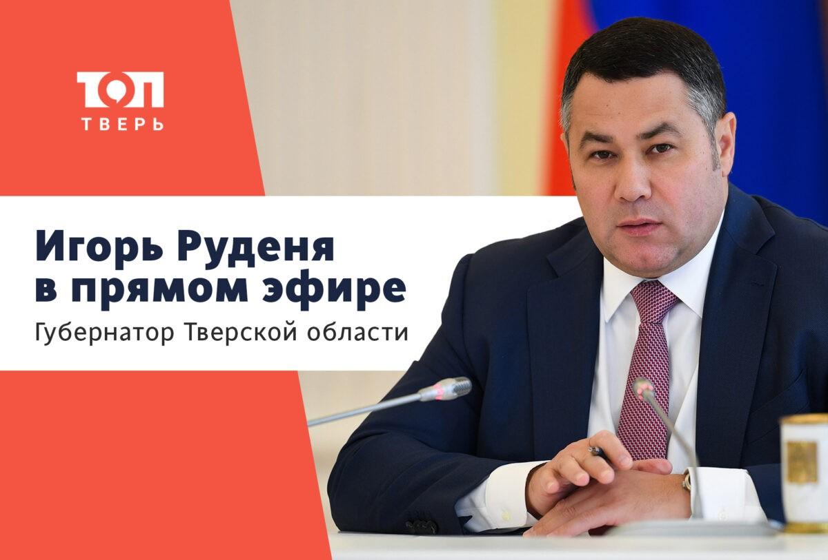 """Голосование, """"Нашествие"""", IT: Игорь Руденя вновь вышел в прямой эфир"""