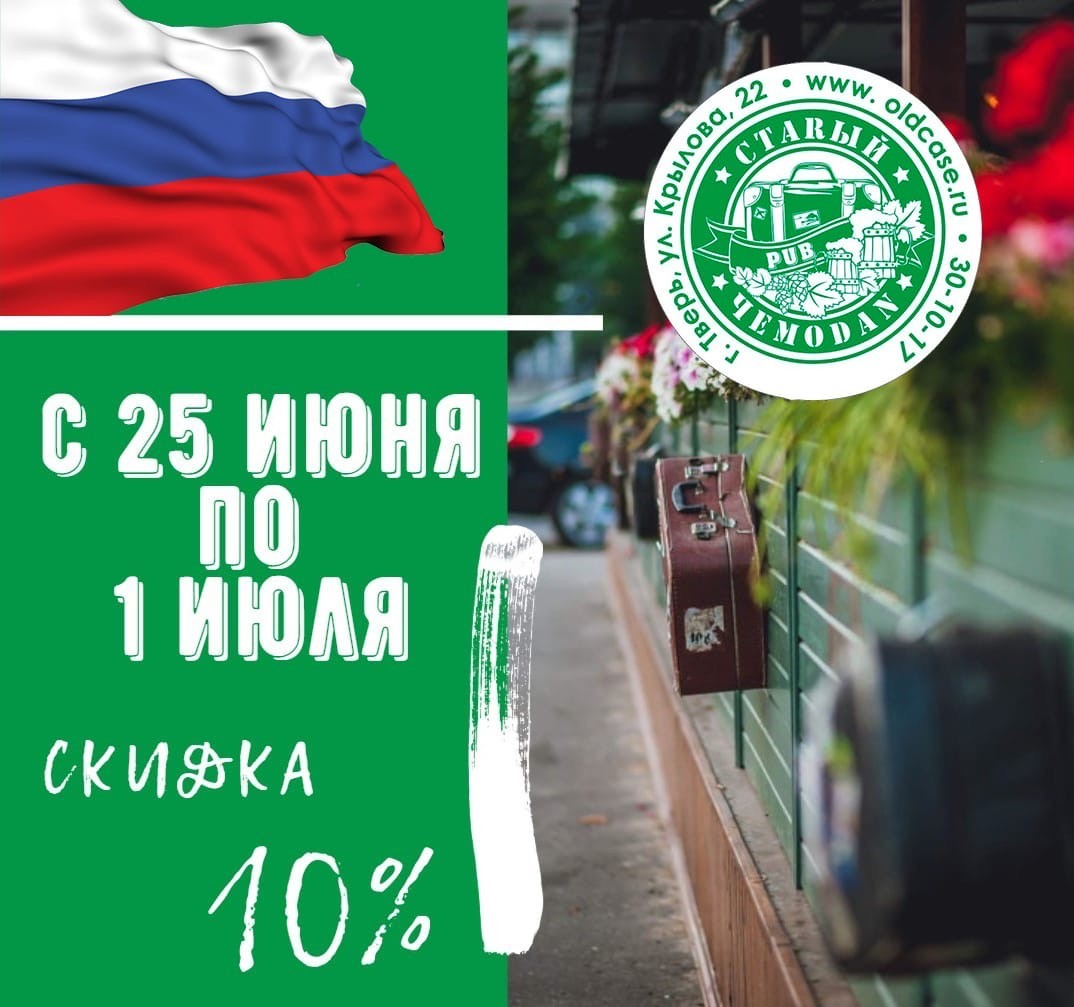 Проголосовавшим жителям Тверской области сделают скидку в ресторанах