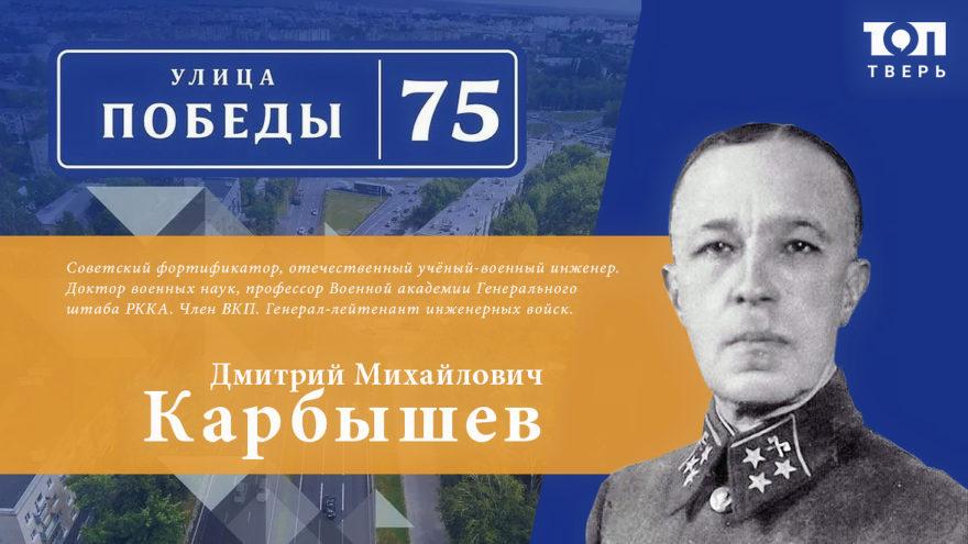 Гений генерала Карбышева: топ тверских героических улиц
