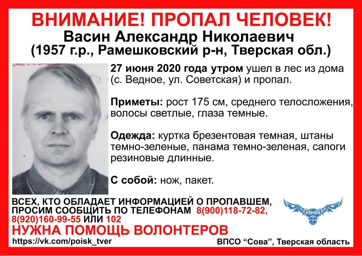 Пожилой мужчина ушёл в лес и пропал в Тверской области