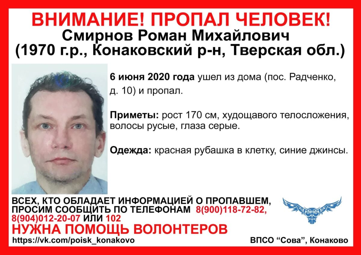 В Тверской области ищут мужчину, который неделю назад ушел из дома