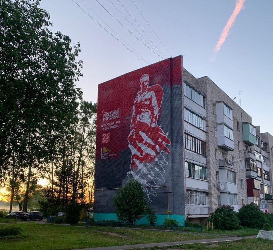 В Тверской области создают еще один рисунок ржевского мемориала
