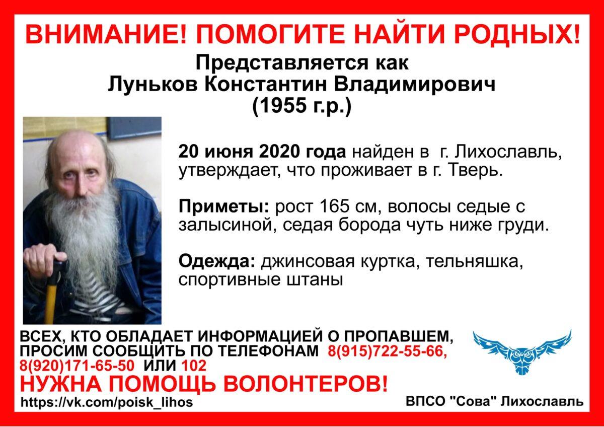 В Тверской области ищут родных пожилого мужчины с длинной бородой
