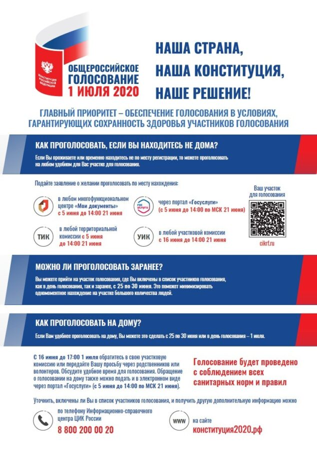 В Тверской области не будет электронного голосования по поправкам в Конституцию