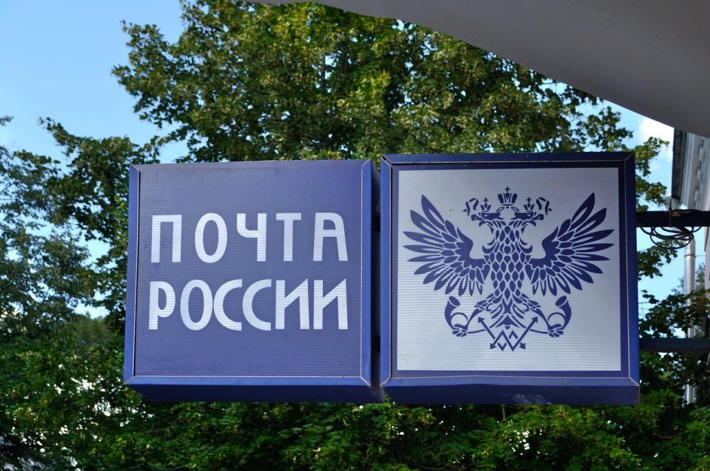 В день Парада Победы у отделений Почты России в Тверской области будет выходной