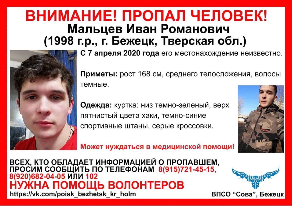 В Тверской области ищут темноволосого парня в синих спортивных штанах