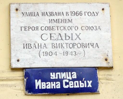 Герои Тверской области: Иван Седых, остановивший танк