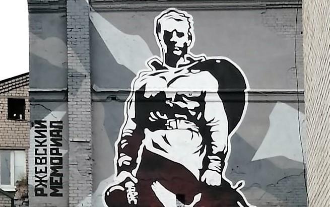 В Тверской области появилось еще одно граффити ржевского мемориала