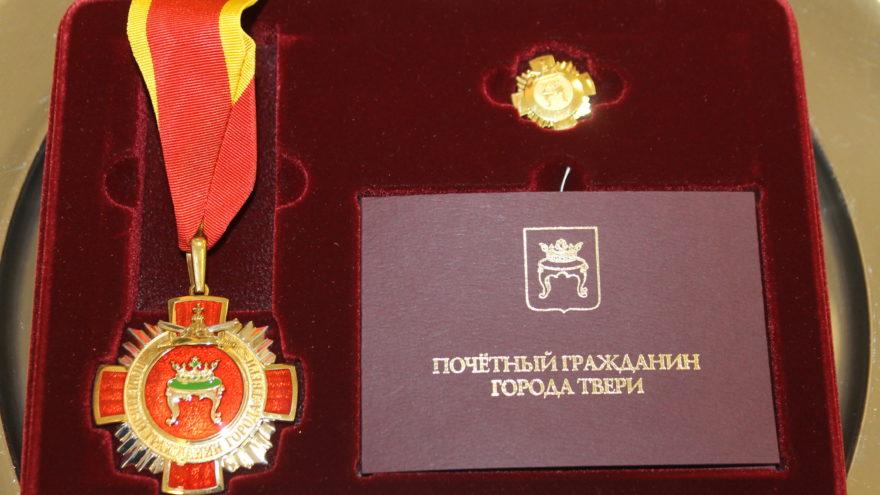 В Твери вручили награды отличившимся горожанам