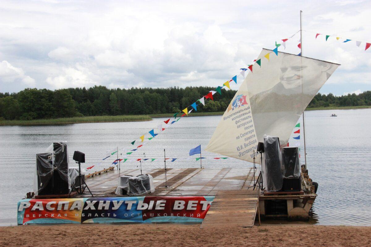 В этом году ветра распахнутся не на Селигере, а «ВКонтакте»