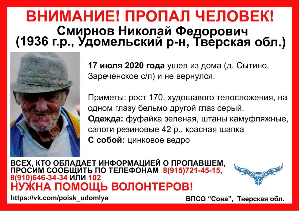 84-летний мужчина с ведром пропал в Тверской области