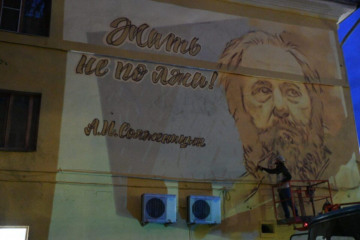 В Твери рисуют новое граффити с Солженицыным