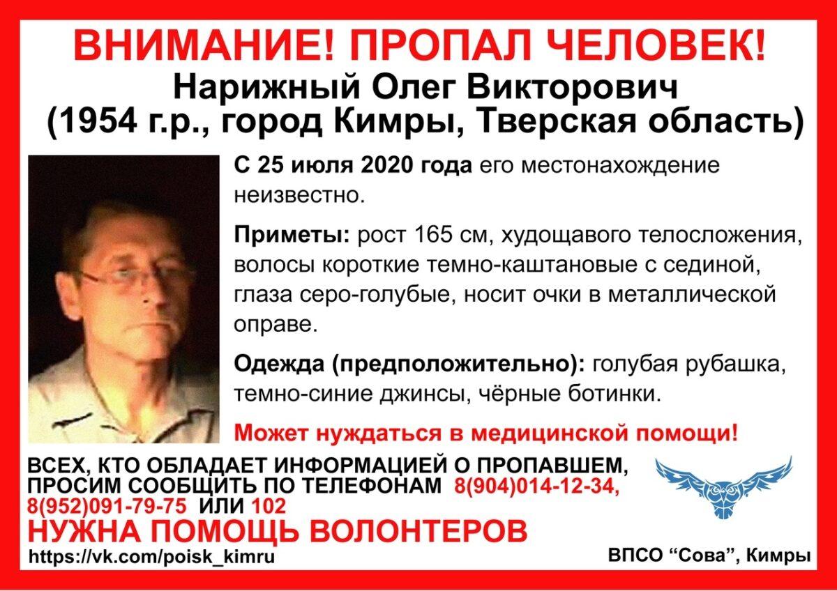 Три дня нет вестей о пропавшем в Тверской области мужчине