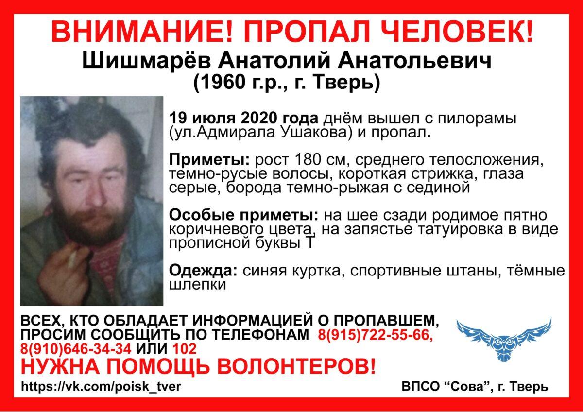 10 дней в Твери ищут мужчину с рыжей бородой и в шлепках