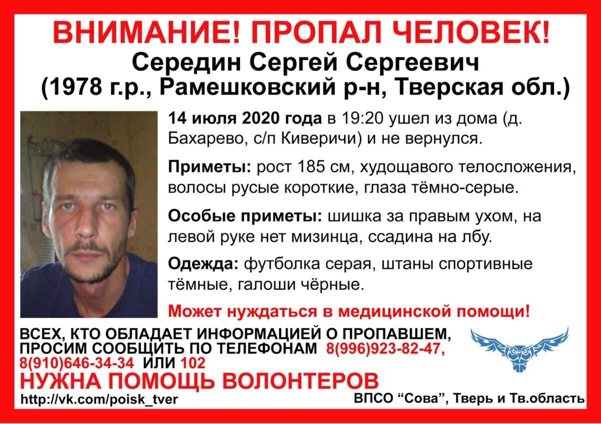 Мужчина в галошах ушел из дома в Тверской области и не вернулся