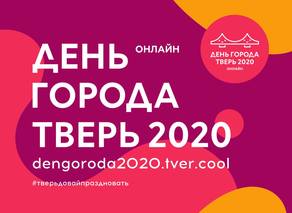 В Твери опубликовали программу Дня города-2020