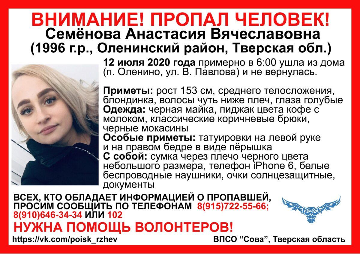 В Тверской области ищут голубоглазую блондинку с татуировкой на бедре