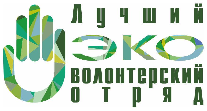 Эковолонтёры из Тверской области могут стать лучшими в России