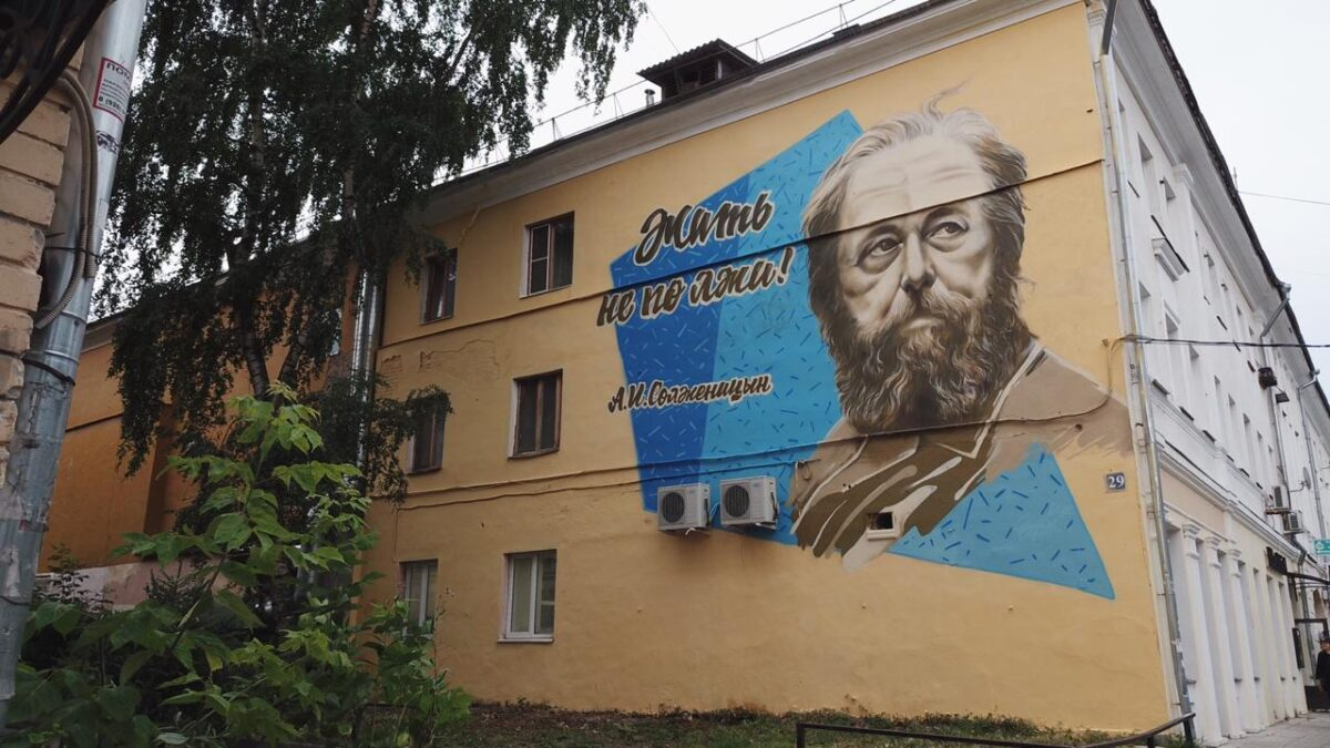 В Твери полностью восстановили граффити с Солженицыным
