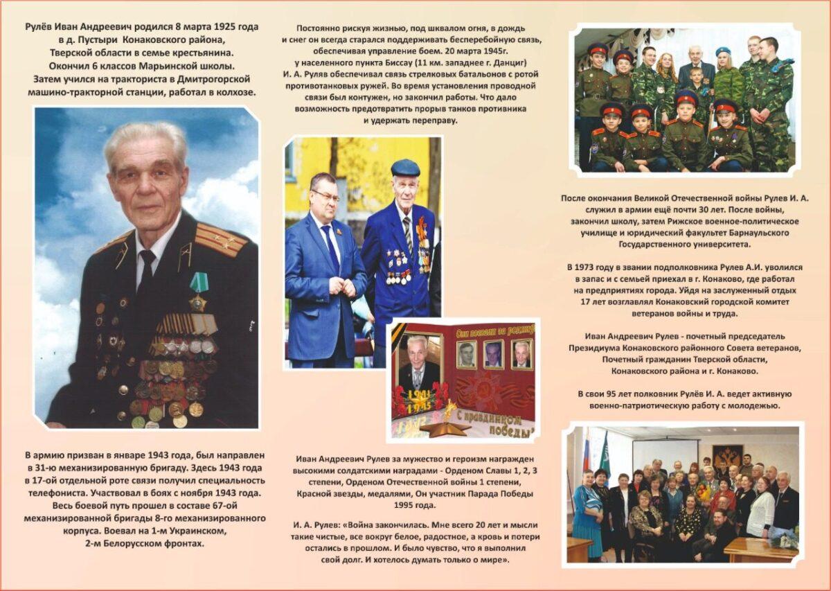 В Тверской области выпустили буклет о полном кавалере ордена Славы
