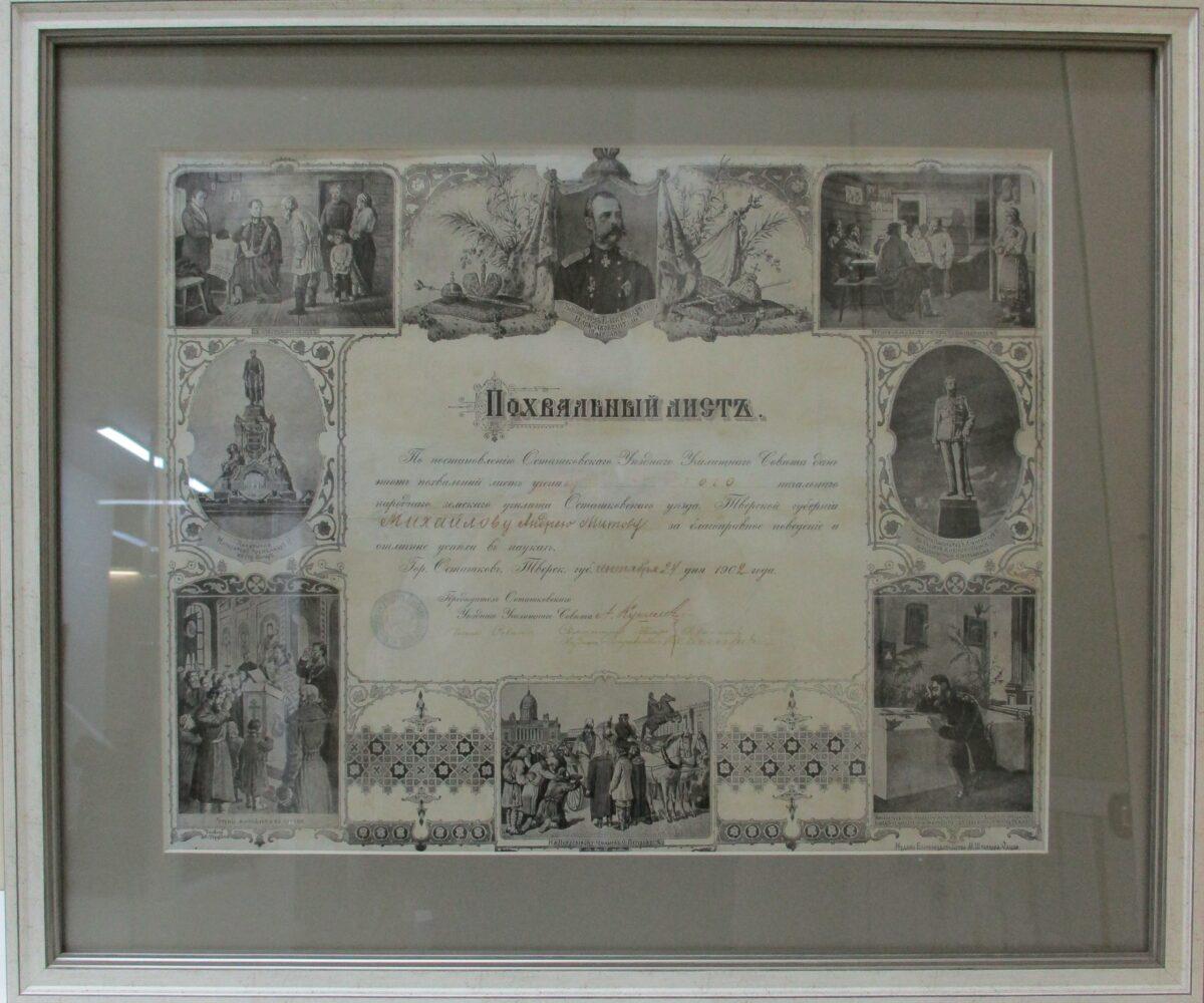 В музей Тверской области вернулся документ, подписанный последним андреапольским дворянином