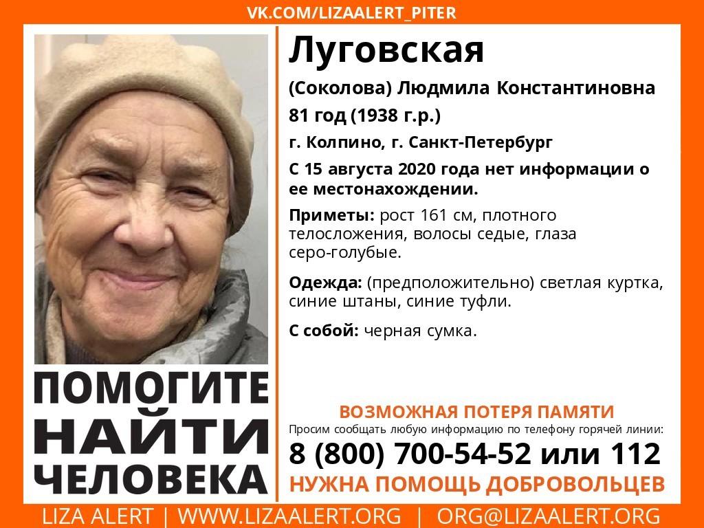 Пропавшая в Ленинградской области пенсионерка может находиться в тверском регионе