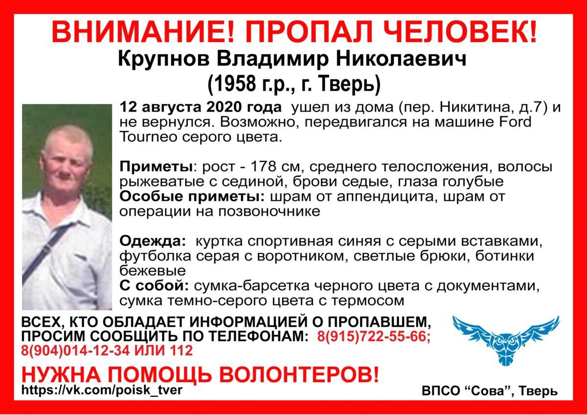 В Твери пропал пожилой голубоглазый мужчина с термосом